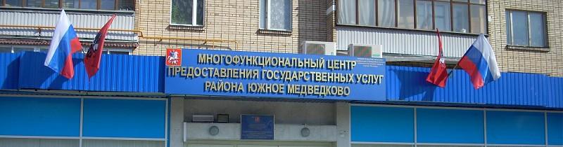 центр госуслуг в люблино