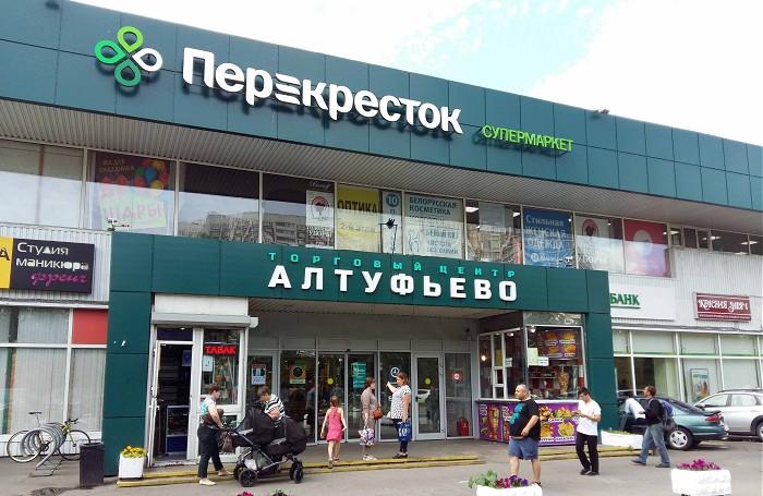Магазин Перекресток Рядом С Метро